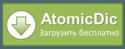 Скачать AtomicDic